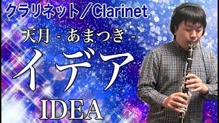 天月 - あまつき『イデア』をクラリネットで演奏してみた Clarinet cover IDEA Amatsuki