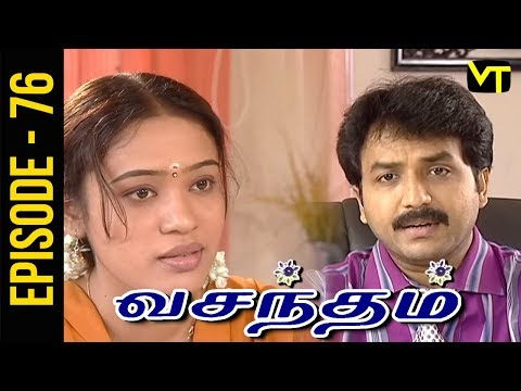 Vasantham Tamil Serial Episode 76e exclusively on Vision Time. Vasantham serial was aired by Sun TV in the year 2005. Actress Vijayalakshmi suited the main role of the serial. Vasantham Tamil Serial ft. Vagai Chandrasekhar, Delhi Ganesh, Vathsala Rajagopal, Shyam Ganesh, Vishwa, Durga and Priya in the lead roles. Subscribe to Vision Time - http://bit.ly/SubscribeVT  Story & screenplay : Devibala Lyrics: Pa Vijay Title Song : D Imman.  Singer: SPB Dialogues: Bala Suryan  Click here to Watch :   Kalasam: https://www.youtube.com/playlist?list=PLKrQXcb2YJU097x60nl4osYp1hB4kYJ-7  Thangam: https://www.youtube.com/playlist?list=PLKrQXcb2YJU3_Dm5GtlScXBPqc2pmX3Q5  Thiyagam:  https://www.youtube.com/playlist?list=PLKrQXcb2YJU3QSiSiTVOQ-lI4hDr2TQBl  Rajakumari: https://www.youtube.com/playlist?list=PLKrQXcb2YJU3iijZXtnzeMvAjRVkdMrAR   For More Updates:- Like us on Facebook:- https://www.facebook.com/visiontimeindia Subscribe - http://bit.ly/SubscribeVT