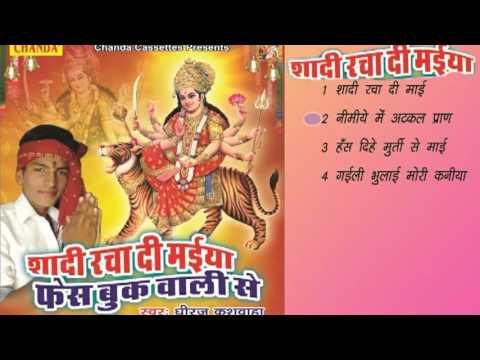 Shadi Rachadi Maiya || शादी रचा दी मईया || Bhojpuri Devi Geet
