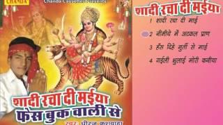 Shadi Rachadi Maiya    शादी रचा दी मईया    Bhojpuri Devi Geet