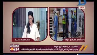 صباح دريم | رئيس إدارة التخطيط بالهيئة القومية للأنفاق يوضح حقيقة اكتشاف بترول في مصر الجديدة