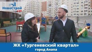 Город Анапа ЖК Тургеневский Квартал