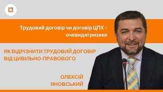 видео Цивільно правовий договір фізичною особою (ФО), договір ЦПХ про надання послуг чи підряду