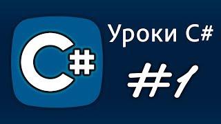 Уроки C# – Среда разработки – Урок 1