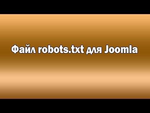 Файл Robots.txt для Joomla