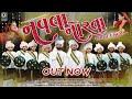 Navla Norta Avya Re...  II Arjun Ahir & Shailesh Vaghela II Navratri Song 2020 II Full HD Song