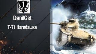 Легкий танк T-71 Нагибашка - от DanilGet [World of Tanks]