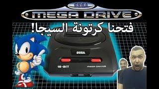ألعاب زمان : مراجعه جهاز سيجا جينيسيس Sega Mega Drive