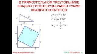 53 Теорема Пифагора
