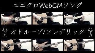 【全部一人で】オドループ/フレデリック【弾いてみた】ユニクロ WebCM タイアップソング ギター・ベース (cover/フル/歌詞付) thumbnail