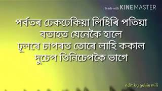 Assamese bihu song original and hight quality karaoke track porbotor dhek dhekia