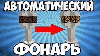 minecraft - Как сделать автоматический фонарь