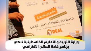 وزارة التربية والتعليم الفلسطينية تنهي برنامج قادة العالم الافتراضي