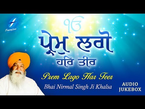 Prem Lago Har Teer - Bhai Nirmal Singh Ji Khalsa - New Punjabi Shabad Kirtan Gurbani