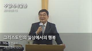 [김포초대신앙교회] 그리스도인의 일상에서의 행복 - 박…