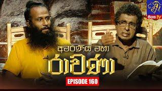 Amaraneeya Maha Ravana   Episode 160   09 – 09 – 2021   SIYATHA TV Thumbnail
