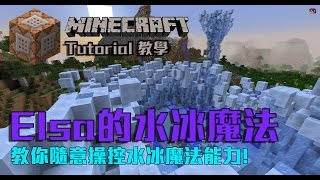 dr wings minecraft 教學 命令方塊 elsa的水冰魔法術 waterbending by ijaminecraft