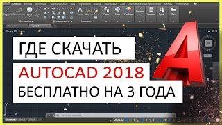 AutoCAD 2018 скачать бесплатно. Автокад 2018 русская версия