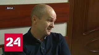 Странное решение по делу Михаила Клейменова: эксперт остался безнаказанным - Россия 24