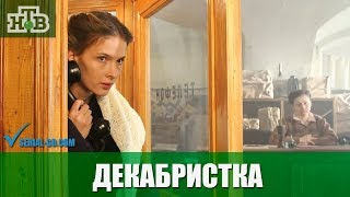 Сериал Декабристка (2018) 1-10 серий фильм драма на канале НТВ - анонс