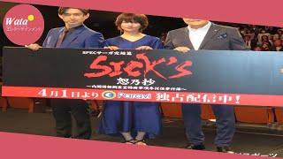 松田翔太(32)が1日、東京・イイノホールで行われた配信ドラマ「S...