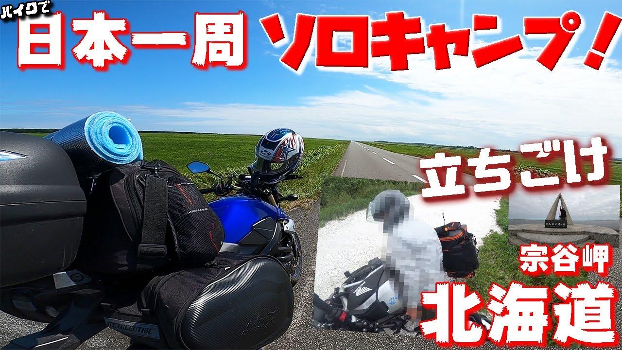 立ちごけ、バイクで日本一周キャンプツーリング【北海道】宗谷岬、白い貝殻の道、エサヌカ線。【第19話】