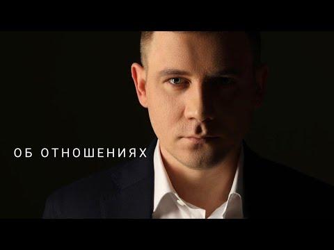 Максим Марков. Об отношениях