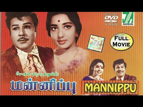 Mannippu | Tamil Classic Full Movie | Jaishankar, A.V.M Rahan, Lakshmi | Tamil Cinema Junction