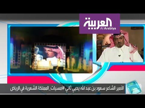 تفاعلكم : قصة زغرودة فاجأت الأمير الشاعر سعود بن عبدالله  - نشر قبل 5 ساعة