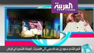 تفاعلكم : قصة زغرودة فاجأت الأمير الشاعر سعود بن عبدالله