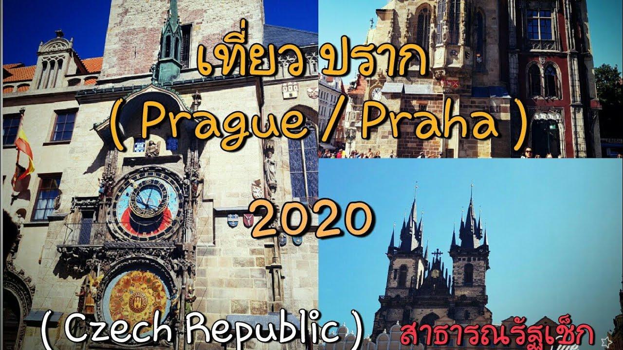 ชมหอนาฬิกาดาราศาสตร์ที่ปราก(Old Town Hall Tower,Prague/Praha ,Czech Republic)