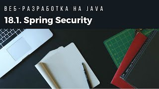 Веб-разработка на Java. Spring Security. Часть 1.