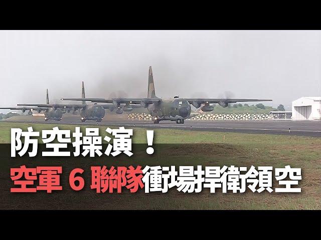 台湾、空軍の演習で領空を守る決意示す