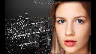 Фото Ок Мельникова Просто так Земфиру ночами не слушают