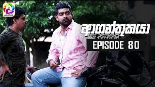 Aaganthukaya Episode 80|| 09th July 2019 Thumbnail