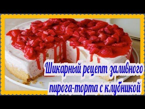 украшение тортов клубникой рецепты фото