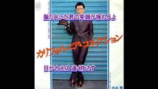 1979年(昭和54年)4月発売。 TVドラマ「熱中時代・刑事編」の主題歌。...