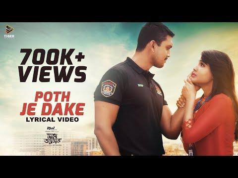 Poth Je Dake - Adit | Lyrical Video | Dhaka Attack | Arifin Shuvoo | Mahiya Mahi | Dipankar Dipon