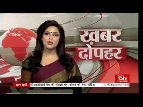 Hindi News Bulletin | हिंदी समाचार बुलेटिन – May 26, 2018 (1:30 pm)