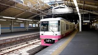 新京成電鉄 松戸方面 接近、到着、発車放送