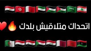 اغنية لجميع البلاد العربيه - اتحداك متلاقيش بلدك