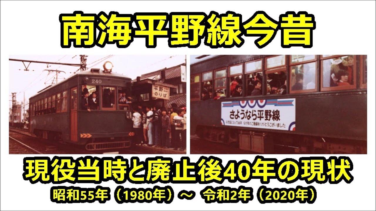 南海平野線今昔 現役当時と廃止後40年の現状 昭和55年(1980年)~令和 ...