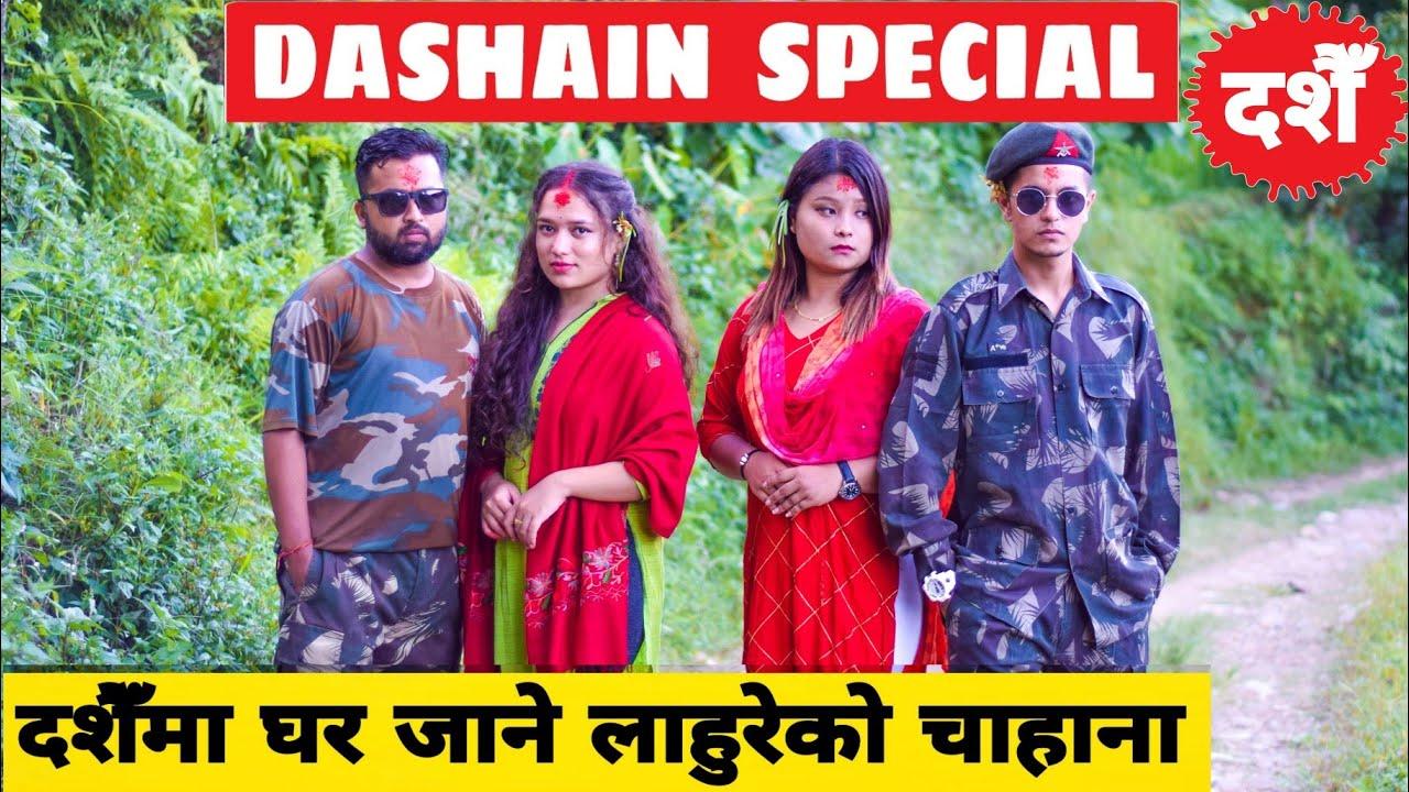 Dashain Special 2 ||Nepali Comedy Short Film || Local Production || September 2021