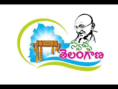 Telangana Schems || తెలంగాణా ప్రభుత్వ పథకాలు || ప व n