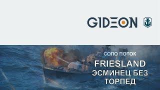 Стрим: WoWS - Friesland - Фармим урон на эсминце без торпед
