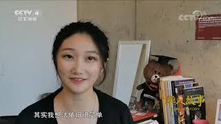 [华人故事]石浩彤——特殊时期的留学生活| CCTV中文国际