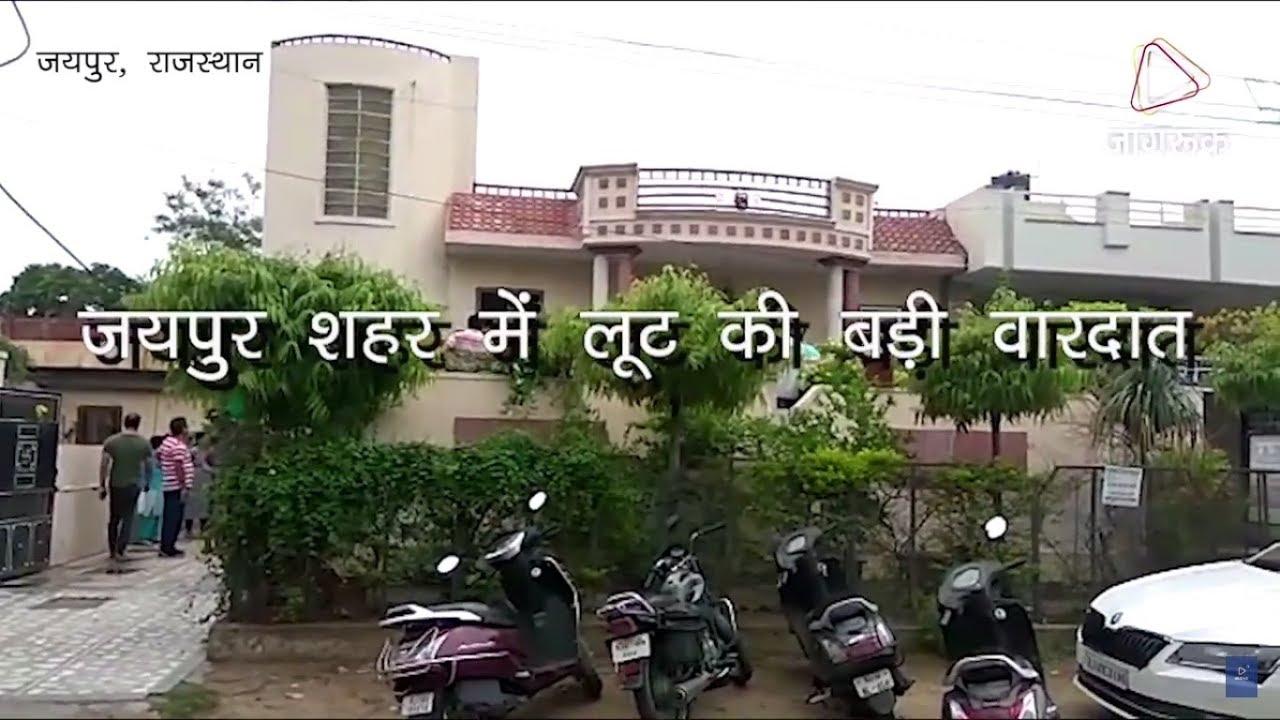 जयपुर। नौकरानी ने साथियों के साथ मिल कर मकान मालिक परिवार को बंधक बना कर लूटा