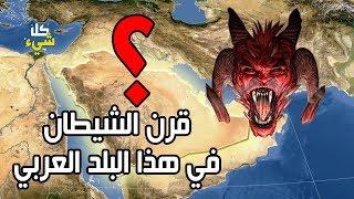 تعرف على الدولة العربية التي أخبر النبي ﷺ بأن قرن الشيطان سيخرج منها وأنها مهد الفتن