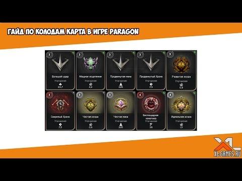 видео: Гайд по колодам карт в игре paragon для новичка