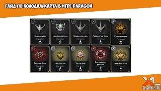 Гайд по колодам карт в игре Paragon для новичка